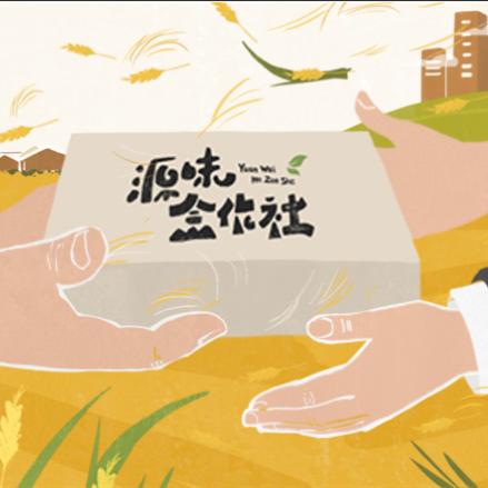 从农田到餐桌,他们决定用一个纸盒子,拯救食物环境