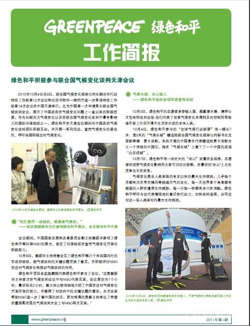 裤子动态�_绿色和平工作简报2011年第一期
