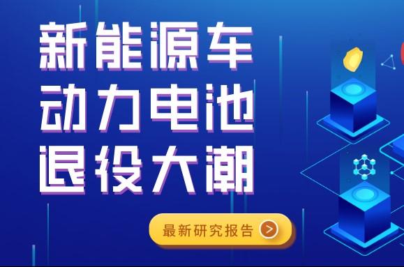 2025年中国新能源汽车退役电池可通过梯次利用覆盖全国5G基站备用电源需求