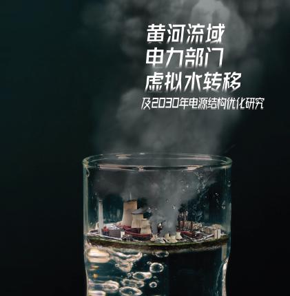 最新报告  《黄河流域电力部门虚拟水转移及2030年电源结构优化研究》