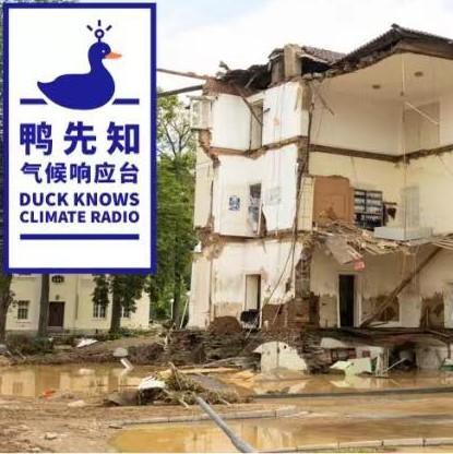 气候鸭先知 | 面对全球气候告急,我们能做什么?