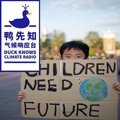 气候鸭先知 | 给孩子远离气候危机的童年,还有可能吗?