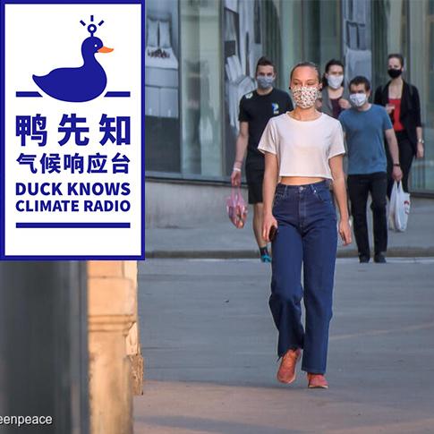 气候鸭先知 | 新冠、贫困、能源危机……气候变化的影响可不止是自然灾害